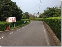 写真 2014-09-06 15 48 09