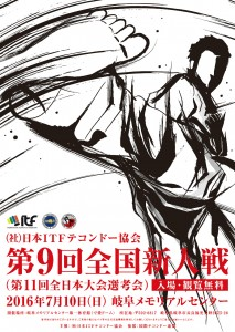 2016-07-10_9th-shinjinsen-poster